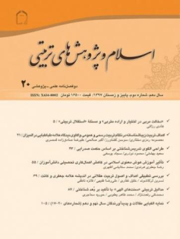 اسلام و پژوهش هاي تربيتي